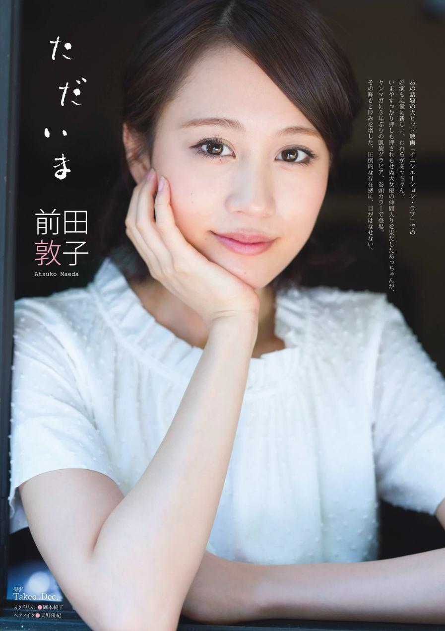 女優業が板についてきてあっちゃんこと前田敦子のグラビア画像(41枚)